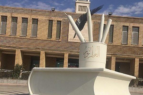 دانشگاه فرهنگیان در میناب راه اندازی گردد