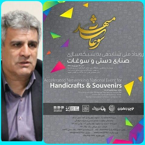رویداد ملی شتاب دهی در شبکه سازی صنایع دستی و سوغات مشهد برگزار می گردد