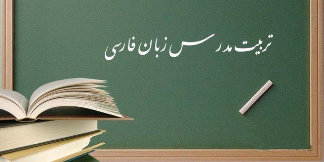 برگزاری کارگاه های تربیت مدرس زبان فارسی