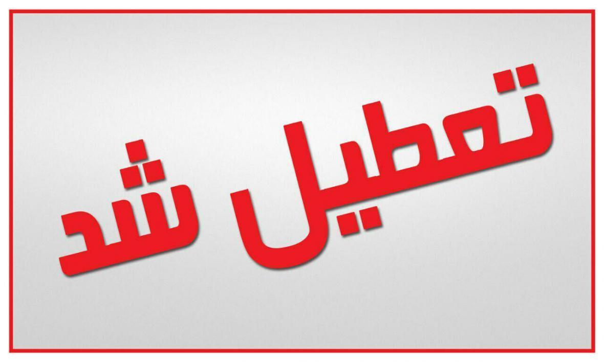 به علت نامساعد بودن شرایط جوی؛ مدارس بوشهر و دیلم تعطیل اعلام شد