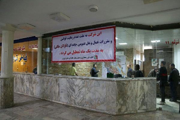 یک شرکت متخلف حمل و نقل در قزوین تعطیل شد