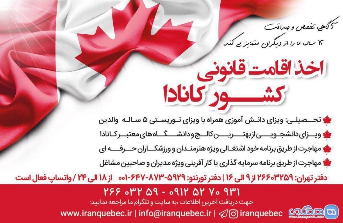 اخذ اقامت قانونی کشور کانادا