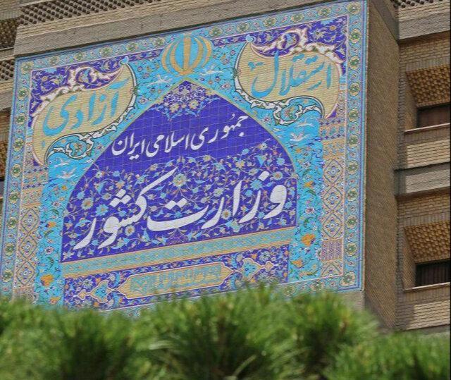 وزیر کشور با تاسیس شهرداری علیشاه در استان آذربایجان شرقی موافقت کرد