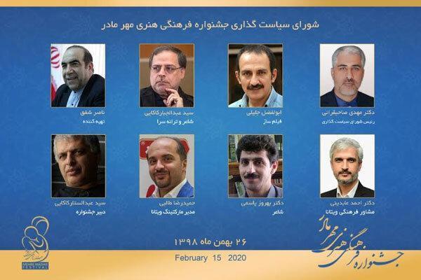 شورای سیاستگذاری جشنواره مهر مادر معرفی شدند