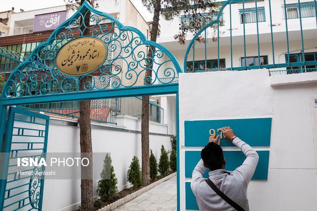 پذیرش دانشجو در دانشگاه استاد فرشچیان به مهر 99 موکول شد