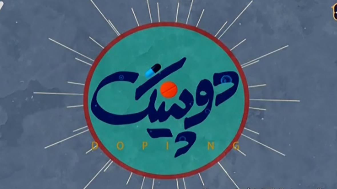 دانلود قسمت هفتم سریال دوپینگ، پخش شده از شبکه سوم سیما در تاریخ چهارم فروردین 99