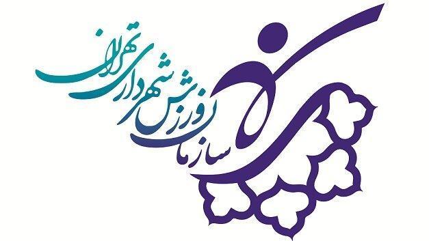 برطرف نواقص 40 مجموعه ورزشی شهرداری تهران در ایام کرونایی