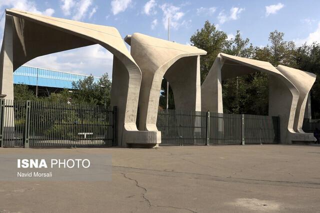 میزان شهریه مقاطع مختلف دانشگاه تهران اعلام شد