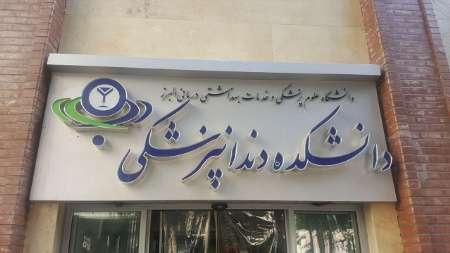 کلاس های دانشکده دندانپزشکی دانشگاه علوم پزشکی البرز غیرحضوری است