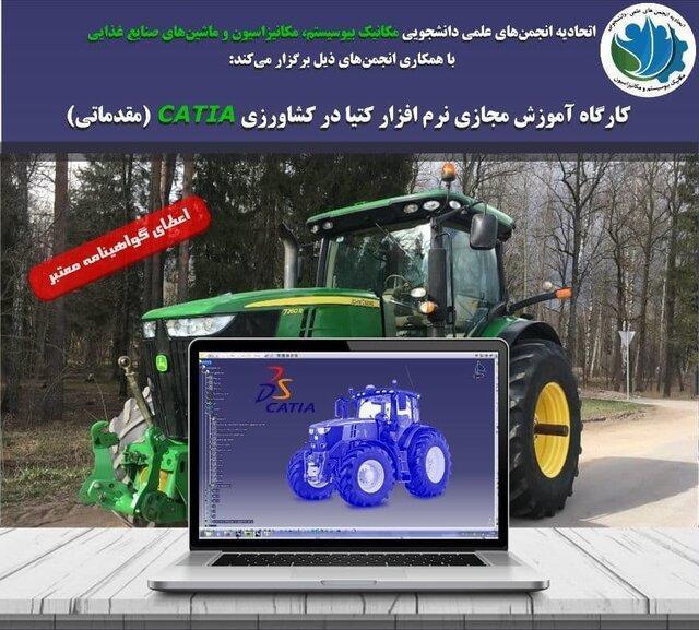 کاربرد نرم افزار کتیا در کشاورزی