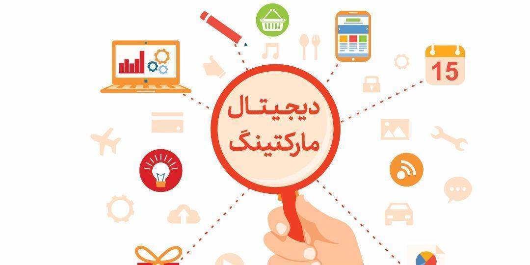 بازاریابی دیجیتال و تبلیغات اینترنتی یک فرصت طلایی