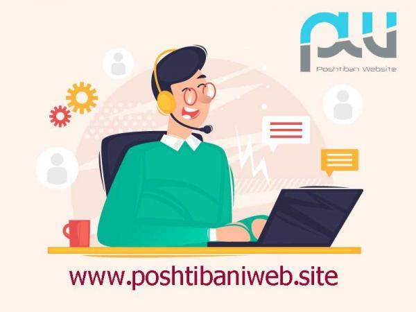 پشتیبانی سایت خود را به کدام شرکت بسپاریم ؟