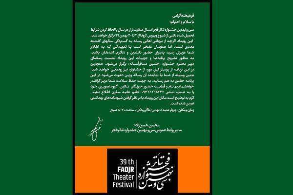 اعلام زمان برگزاری نشست خبری تئاتر فجر