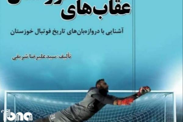 عقاب ها بر بام خوزستان نشست