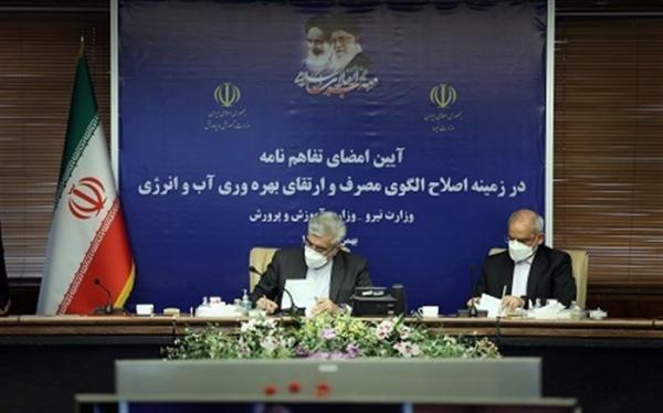 وزارتخانه های نیرو و آموزش و پرورش تفاهم نامه همکاری امضا کردند