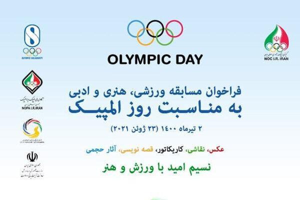 برگزاری مسابقات ورزشی، هنری و ادبی به مناسبت روز المپیک