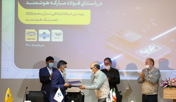 فایوجی ایرانسل در فولاد مبارکه اصفهان
