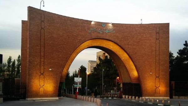 آزمون شفاهی دکتری دانشگاه تربیت مدرس مجازی برگزار می گردد